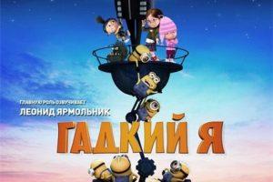 Гадкий я (2010) Мнение Рецензия отзыв