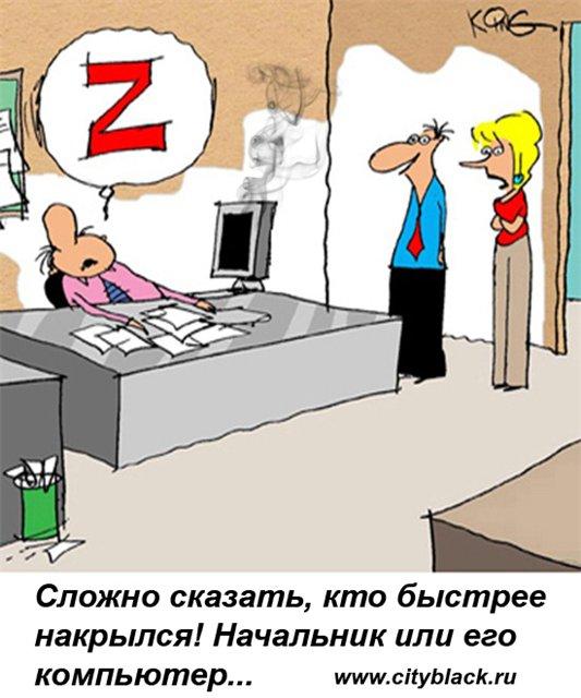 Начальник и его компьютер!