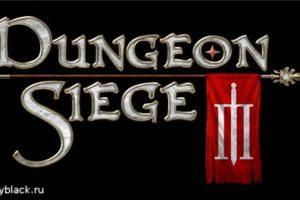 Dungeon Siege III выйдет уже скоро